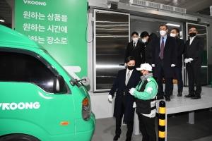 부릉 물류센터 오픈