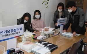 서울시장 재보궐선거 예비후보군 등록