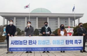 사법농단 법관 탄핵 촉구