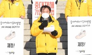 정의당 중대재해기업처벌법 촉구 기자회견