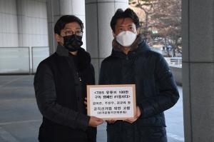 국민의힘, TBS 고발장 제출