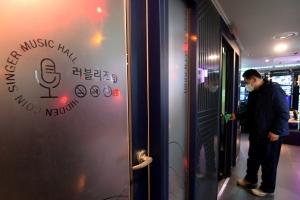 '영업 재개한 코인노래방'