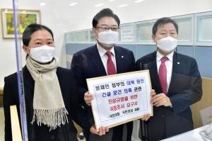 국민의힘-국민의당, '대북 원전 건설 문건 의혹' 국정조사 요구서 제출