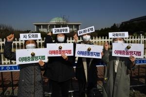 이해충돌방지법촉구 기자회견