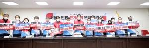 국민의힘 서울-인천 선거승리 연대 협약식