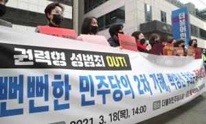 국민의힘 박영선 후보 사퇴 촉구