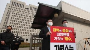 김명수 사퇴 피켓시위하는 국민의힘