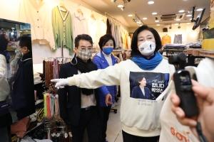 박영선 서초구 집중유세