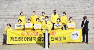 정의당 '투기공화국 해체'전국순회