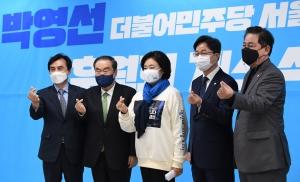 박영선 후보 후원회 개소식