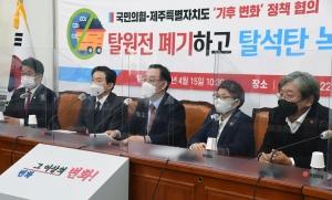국민의힘 기후변화 정책협의