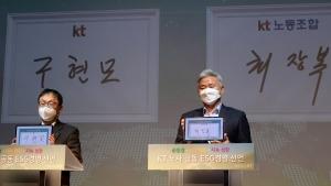 KT 노사공동 ESG 경영선언식