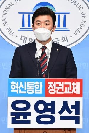 윤영석 당대표 출마