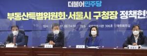 '더불어민주당 부동산특위-서울시 구청장 정책현안 회의'