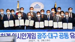 대구 광주 2038 하계 아시안게임 공동 유치 선언