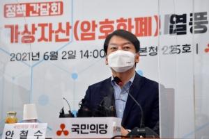 '가상자산 열풍과 제도화 모색' 정책 간담회