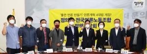 정의당-전국언론노동조합 정책간담회