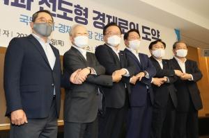 김부겸 국무총리 경제단체장 간담회