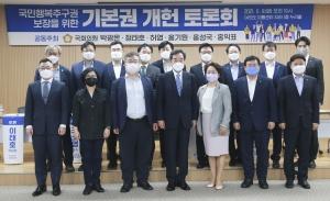 이낙연, 국민 행복 추구권 보장을 위한 기본권 개헌 토론회