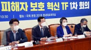 군 성범죄 근절 및 피해자 보호 혁신 TF 1차회의