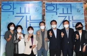 영화 '학교 가는 길' 초청 시사회