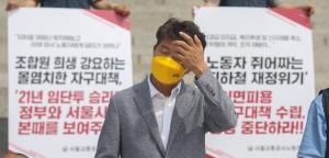 정의당 여영국 대표, 서울교통공사 구조조정 반대 기자회견