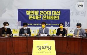 정의단 20대 대선 준비단 전체회의