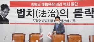 김기현, 김명수 대법원장 비리 백서 발간 기자회견