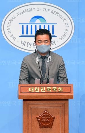 임종성 부동산 관련 기자회견