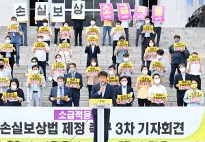 5 정의당 손실보상법 제정촉구 3차 기자회견
