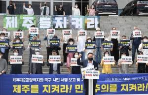 제주제2공항백지화 촉구 시민 서명 보고 및 기자회견