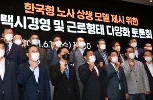 '택시경영 및 근로형태 다양화 토론회'