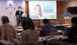 권칠승 장관 대한민국 동행세일 개최 브리핑