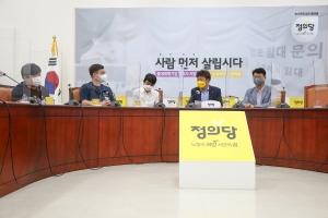 정의당, HIV/AIDS 인권연대 나누리+간의 간담회