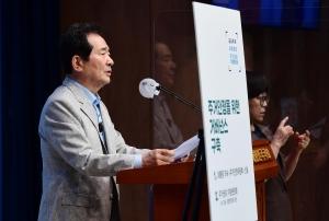 정세균, 부동산 정책 공약 기자회견