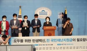 민평련 소속 더불어민주당 의원, 전 국민 재난지원금 관련 기자회견