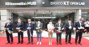 스타트업 육성위한 DIGICO KT 오픈랩 개소
