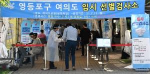 폭염에도 '역대 최다 확진', 붐비는 선별검사소 [TF사진관]