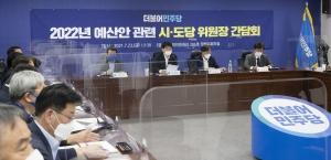 더불어민주당 2022년 예산안 시도당위원장 간담회