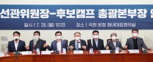 더불어민주당 중앙선관위원장-후보캠프 총괄본부장 연석회의