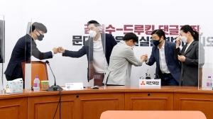 국민의당-국민의힘 합당 관련 실무협상단 회의