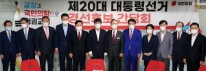 국민의힘 대선 경선후보 간담회