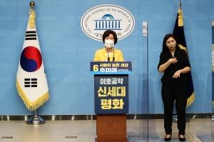 추미애 '신세대 평화' 정책 공약 발표