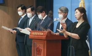 장경태, 법사위 '체계·자구 심사권 폐지' 촉구 기자회견