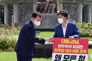 윤석열, 청와대 앞 1인시위하는 권성동 방문