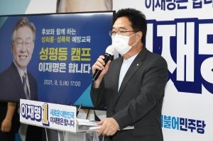 성희롱·성폭력 예방 교육 참석한 이재명