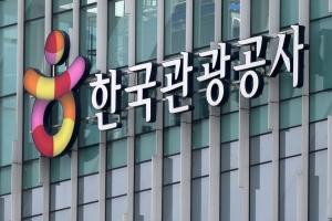 원주 한국관광공사