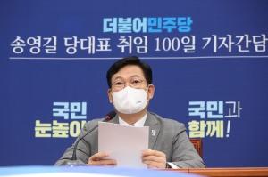 송영길 취임 100일 기자회견