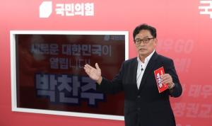 국민의힘 '약속 비전 발표회'