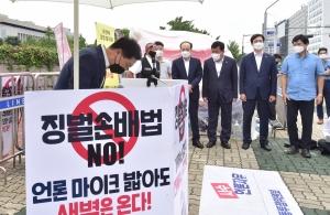 김기현, '언론독재법과 반민주 악법 끝장투쟁 범국민 필리버스터' 참석